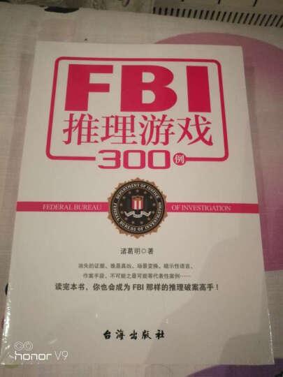 FBI心理课:美国联邦警察教你超实用心理战术 晒单图
