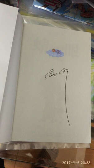 曹文轩纯美小说系列:蜻蜓眼(限量签名本) 晒单图