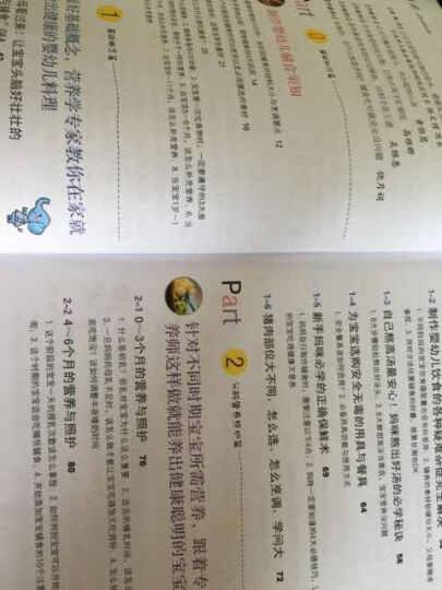 菜市场的营养学1:0~3岁宝宝辅食事典(全彩) 晒单图