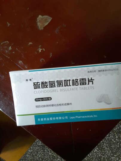 帅泰 硫酸氢氯吡格雷片 乐普药业 25mg*20片 晒单图