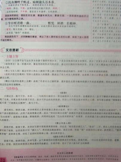 2017年一本 初中文言文完全解读 语文版7-9年级全一册 晒单图