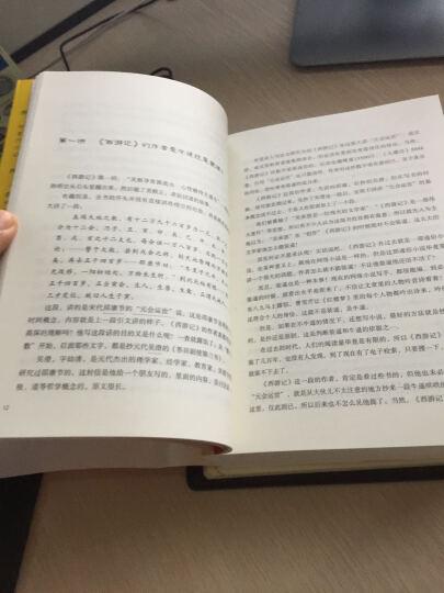 万万没想到:西游记 可以这样读(套装上下册) 晒单图