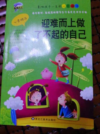 影响孩子一生的心灵鸡汤全8册 8-15岁小学初中学生读物课外阅读书籍 成长励志儿童文学 晒单图
