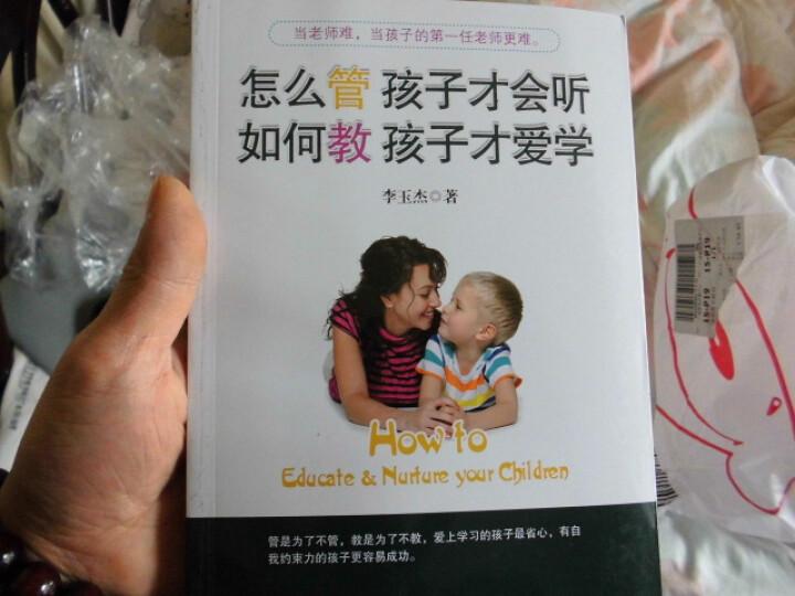 怎么管 孩子才会听,如何教 孩子才爱学 晒单图