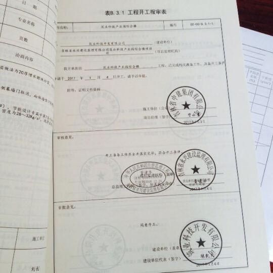筑业吉林范例书吉林省建筑工程资料表格填写范例与指南吉林新规程配套指南教材 吉林范例书 晒单图