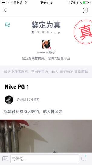 NIKE PG1断钩 2K实战篮球鞋男Nike耐克保罗乔治1代 象牙白878628全明星 断钩878628-003 41 晒单图