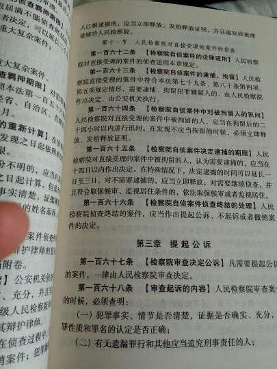中华人民共和国刑事诉讼法(2012·新旧对照) 晒单图