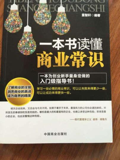 一本书读懂商业常识 晒单图