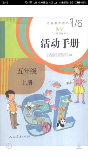 义务教育教科书:英语活动手册(五年级上册 一年级起点) 晒单图