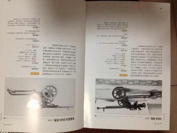 简氏坦克与装甲车鉴赏指南(典藏版) 晒单图