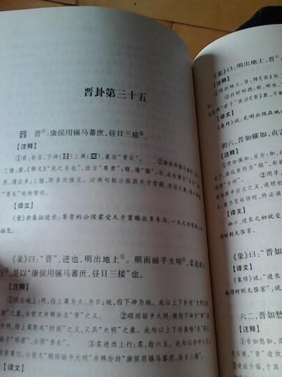 国学经典译注丛书:山海经译注 晒单图