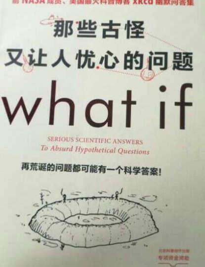 那些古怪又让人忧心的问题what if? 【荐书联盟推荐】 晒单图