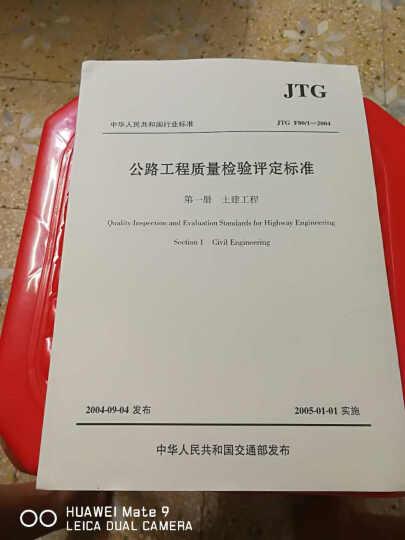 公路工程质量检验评定标准。第一册,土建工程 晒单图