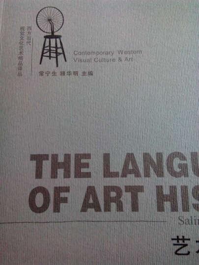 艺术史的语言 晒单图