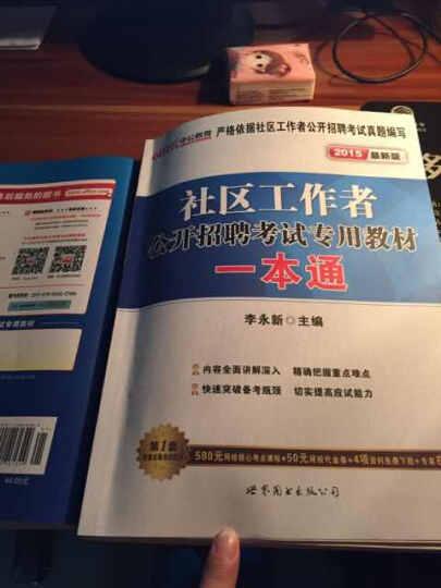 中公2015社区工作者公开招聘考试专用教材:一本通+真题汇编及全真模拟试卷(套装共2册) 晒单图