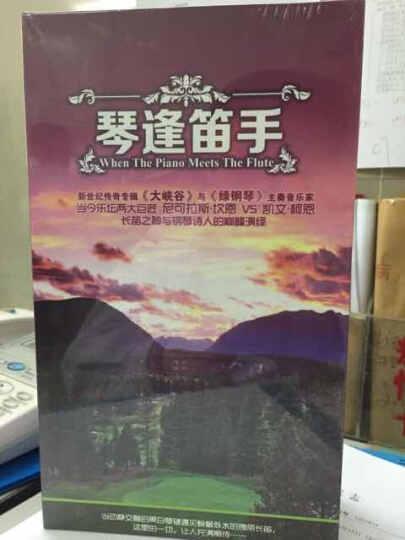 琴逢笛手(12CD)(京东专卖) 晒单图