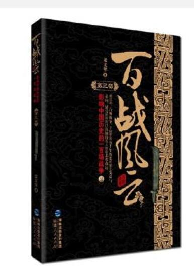 百战风云:影响中国历史的一百场战争(第3部) 晒单图