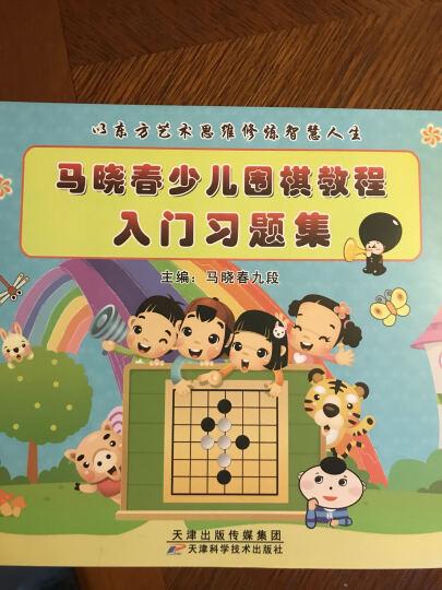 马晓春少儿围棋教程入门习题集 晒单图