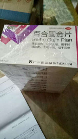 诺金 百合固金片30片 用于干咳少痰 咽干喉痛 1盒装【套餐一】 晒单图