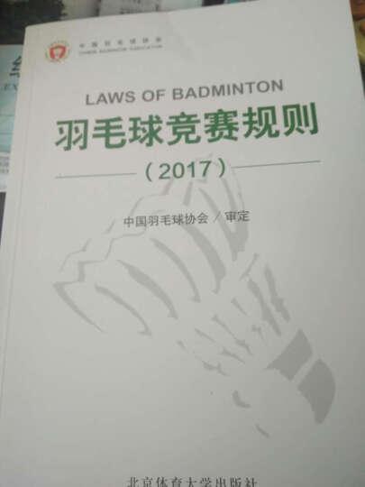 2017羽毛球竞赛规则羽毛羽毛球竞赛规则书籍 体育运动专业 羽毛球运动员 裁判用书预售 晒单图