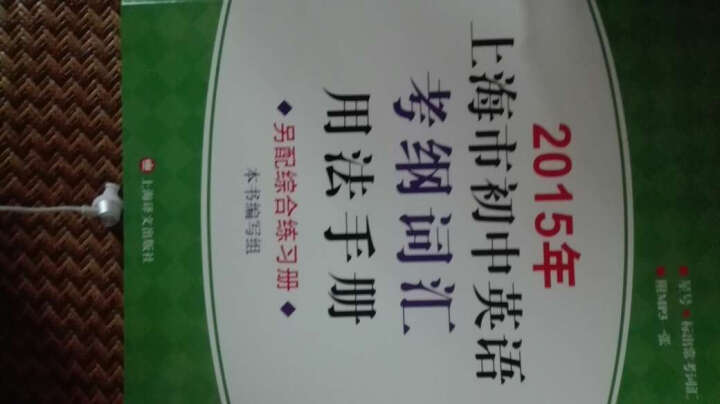 2015年上海市初中英语考纲词汇用法手册(附光盘) 晒单图