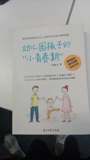 孩子优秀是教出来的:中国父母必修的七堂课/大教育书系 晒单图