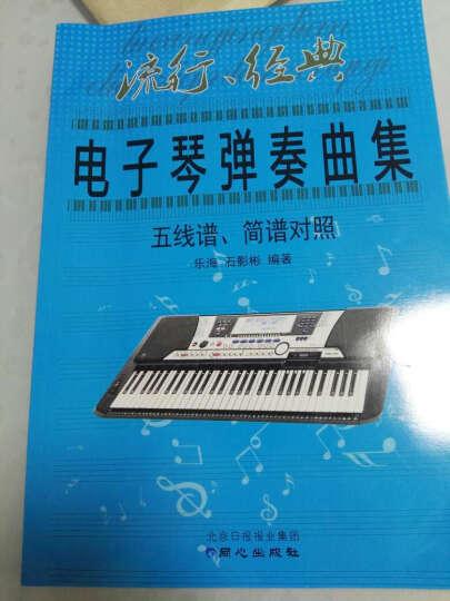 流行经典电子琴弹奏曲集五线谱简谱对照 电子琴琴谱书流行歌曲 儿童成人自学电子琴钢琴练习乐谱 晒单图