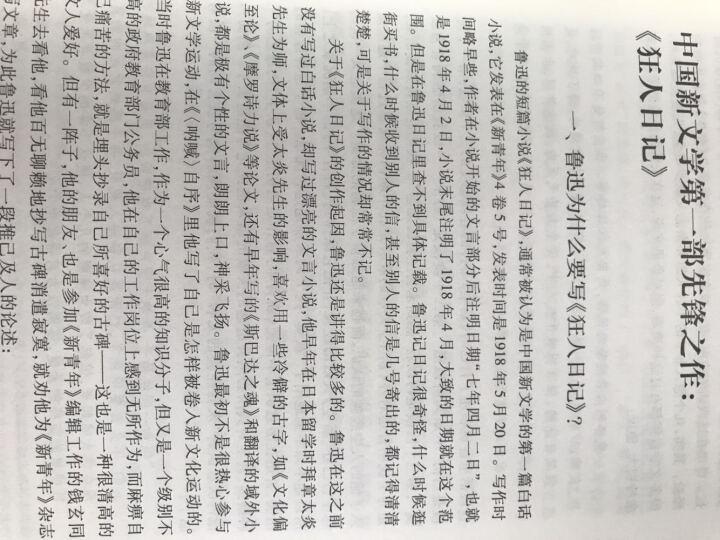 中国现当代文学名篇15讲(第2版) 晒单图