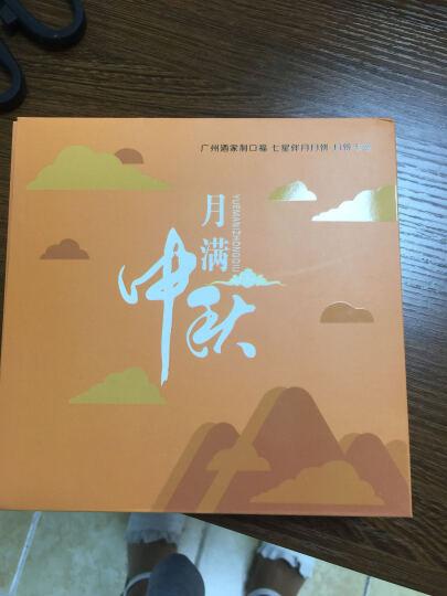 广州酒家利口福 七星伴月月饼 月饼卡券 晒单图
