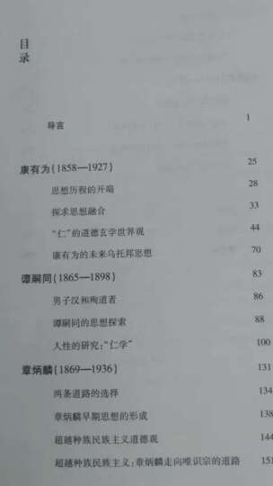 危机中的中国知识分子:寻求秩序与意义(1890-1911) 晒单图
