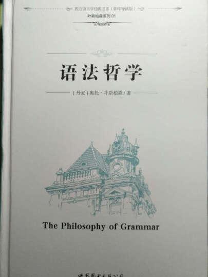 西方语言学经典书系(影印导读版)·叶斯柏森系列01:语法哲学 晒单图