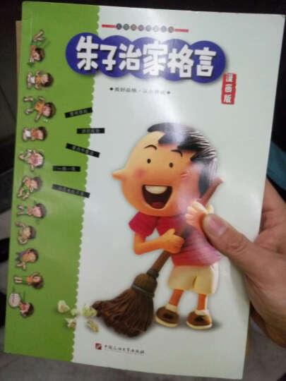 朱子治家格言(漫画版) 晒单图