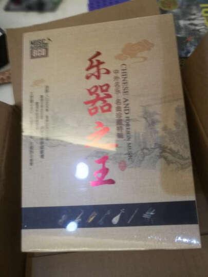 乐器之王-中外名乐名曲珍藏特辑8CD 晒单图