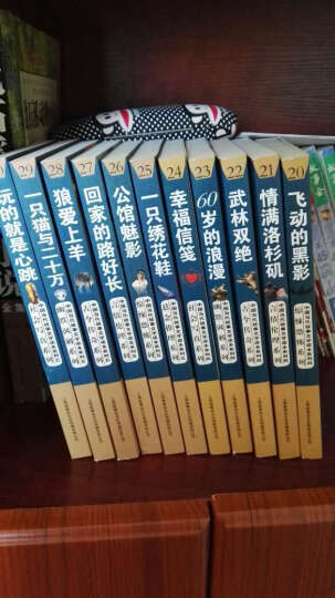 中国当代故事文学读本系列五 一只猫与二十万+狼爱上羊+玩的就是心跳+一只绣花鞋 套装共6册 晒单图