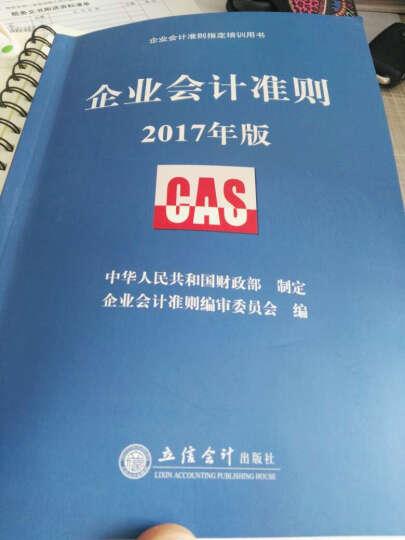 企业会计准则2017年版 新修订的企业会计准则原文 企业会计准则指定培训教材 立信出版社 晒单图