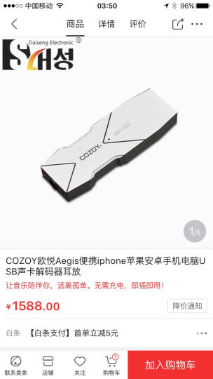 日本原装COZOY欧悦Aegis便携iphone苹果安卓手机电脑USB声卡解码器耳放dac 银灰色 晒单图