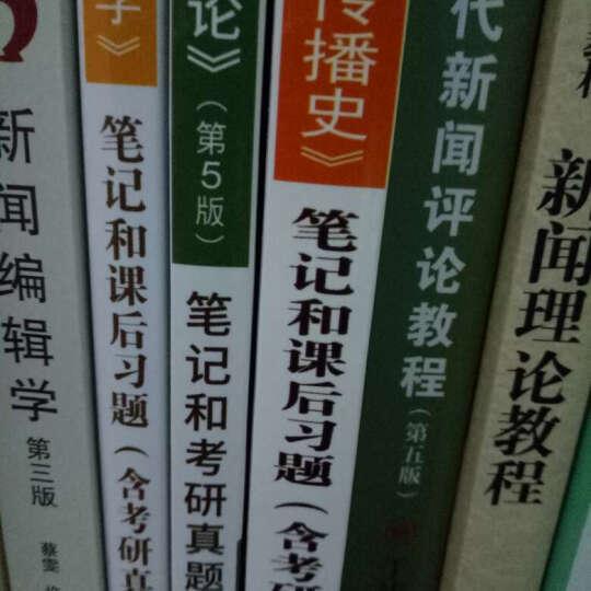 国内外经典教材辅导系列·新闻类:方汉奇《中国新闻传播史》笔记和课后习题(含考研真题)详解(第2版) 晒单图