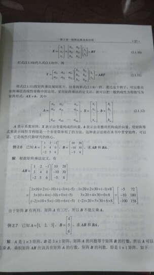实用大众线性代数(MATLAB版) 晒单图