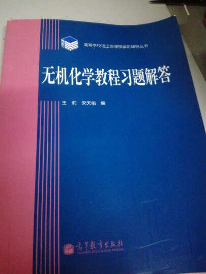 无机化学教程习题解答/高等学校理工类课程学习辅导丛书 晒单图