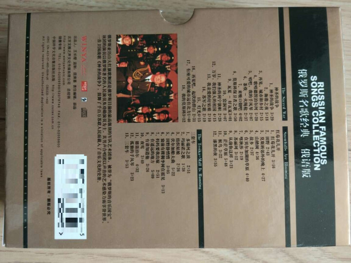 俄罗斯名歌经典:俄语版(3CD) 晒单图