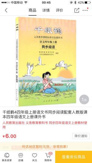 千纸鹤4四年级上册语文书同步阅读配套人教版课本四年级语文上册课外书 晒单图