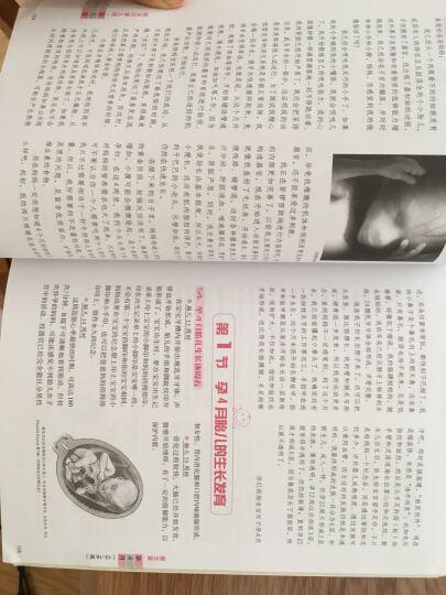 修订版彩绘版 郑玉巧育儿经(幼儿卷)系列全套5册 胎儿卷 婴儿卷 幼儿卷 给宝宝看病 卓创 晒单图