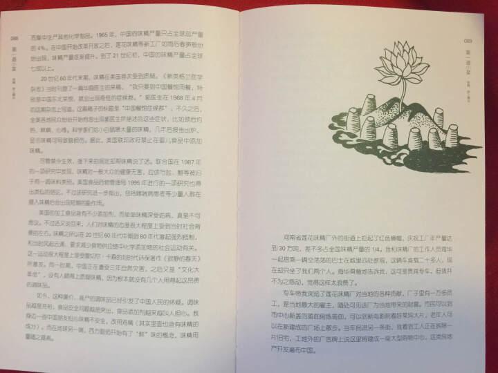 寻味中国 晒单图
