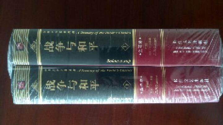 世界文学名著典藏(全译本):战争与和平(上下) 晒单图