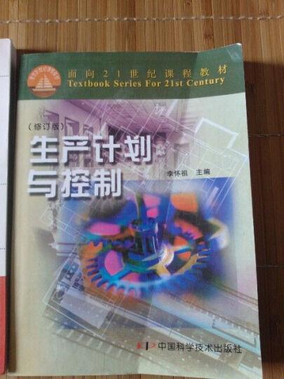 面向21世纪课程教材:生产计划与控制(修订版) 晒单图
