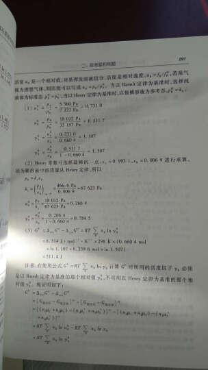 """普通高等教育""""十五""""国家级规划教材配套参考书:物理化学学习指导 晒单图"""