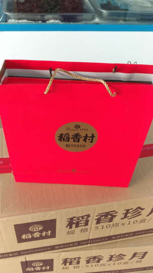 稻香村月饼礼盒中秋节 稻香尊品610g送礼袋 晒单图