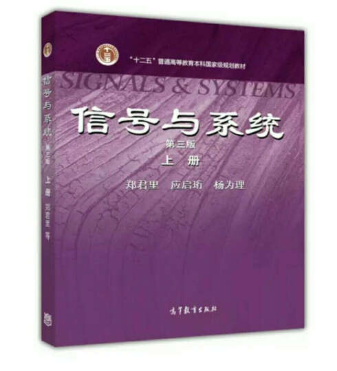 信号与系统(上册)(第3版) 晒单图