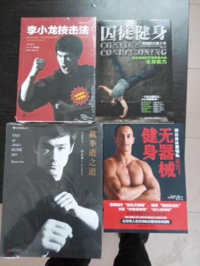 无器械健身(用自身体重锻炼)  用自身体重锻炼  畅销健身书籍 晒单图