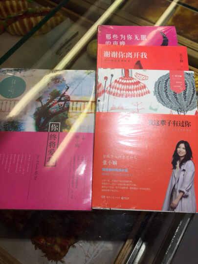 张小娴最新散文小说作品全集共4册 张小娴 文学 书籍 晒单图